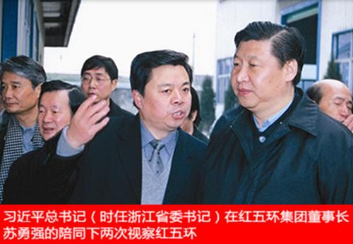 习近平(时任浙江省委书记)来红五环调研